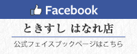 facebook はなれ店