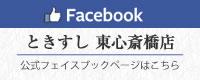 facebook 東心斎橋店