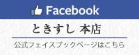 facebook 本店