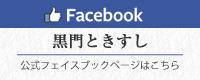 facebook 黒門店