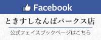 facebook なんばパークス店