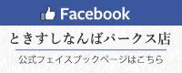 facebook なんばパークス店