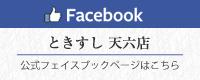 facebook 天六店