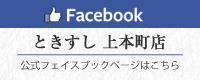 facebook 上本町店