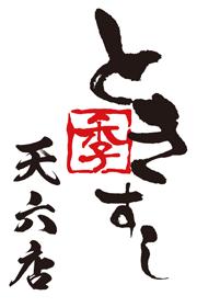 大阪 難波 千日前の寿司店「ときすし」