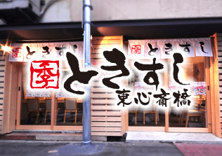 ときすし 東心斎橋店